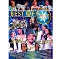 Válogatás - Válogatás: Best Of Csillag születik /DVD/ (EMI)