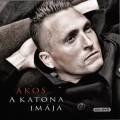Ákos - Ákos: új maxi és lemezbemutató